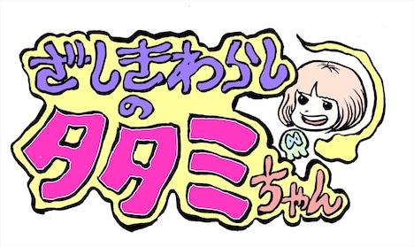 「ざしきわらしのタタミちゃん」ロゴ原案