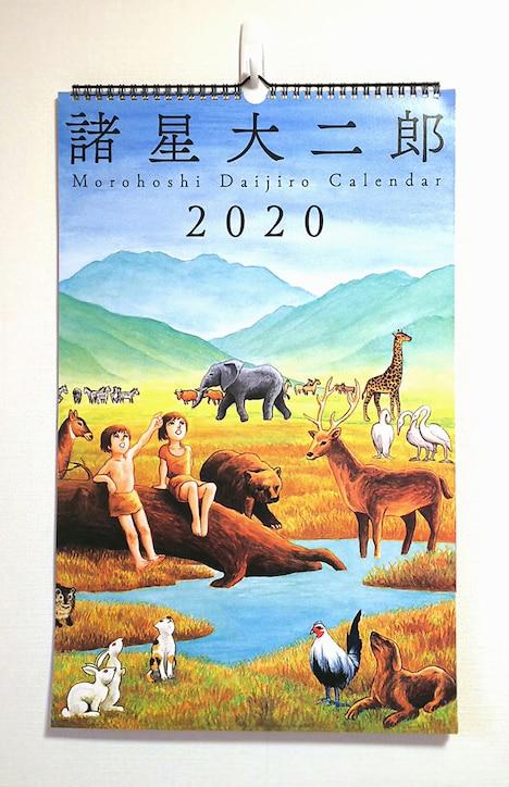 「2020年 壁掛けカレンダー」(B3サイズ・13枚)