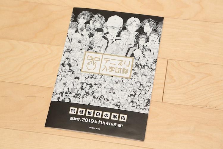 参加者に配られた小冊子「試験当日の案内」。 (c)許斐 剛/集英社