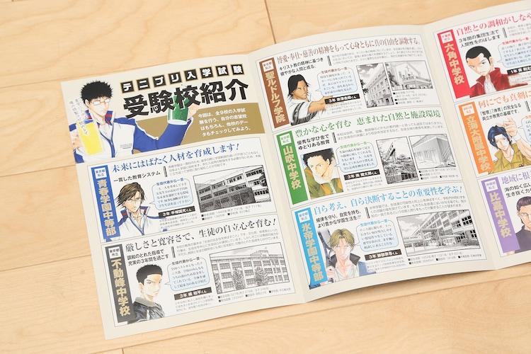 参加者に配られた小冊子「試験当日の案内」より、学校案内のページ。 (c)許斐 剛/集英社