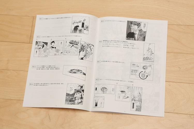 試験問題 (c)許斐 剛/集英社