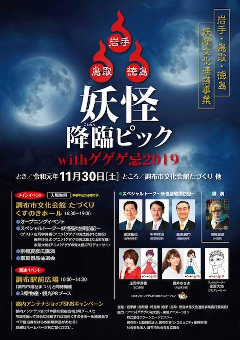 「妖怪降臨ピック(ようかいこオリンピック)withゲゲゲ忌2019」告知ビジュアル