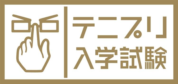 「テニプリ入学試験」ロゴ (c)許斐 剛/集英社