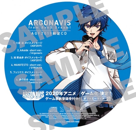 「アニメイトガールズフェスティバル2019」で配布される限定CD。