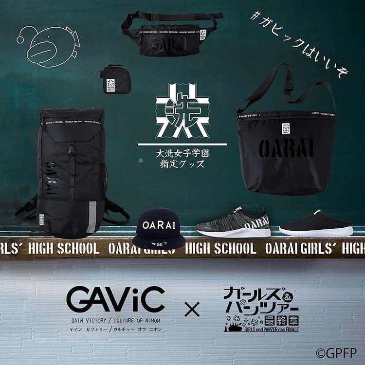 「GAViC×ガールズ&パンツァー」ビジュアル