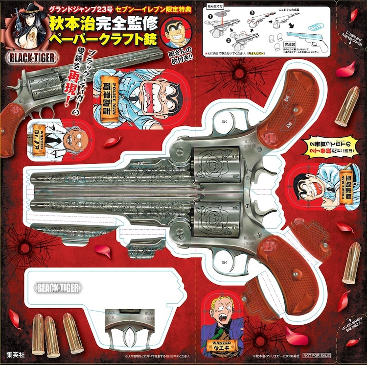 「BLACK TIGER ブラックティガー」のペーパークラフト銃。(c)秋本治・アトリエびーだま/集英社