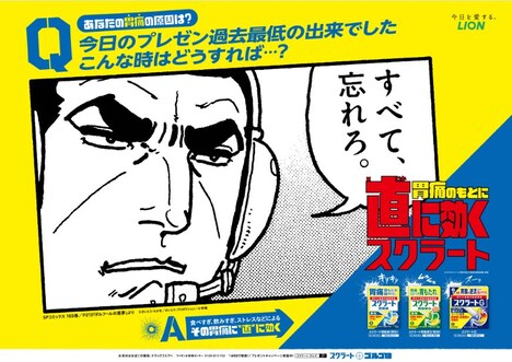 スクラート胃腸薬シリーズと「ゴルゴ13」のコラボレーション広告。