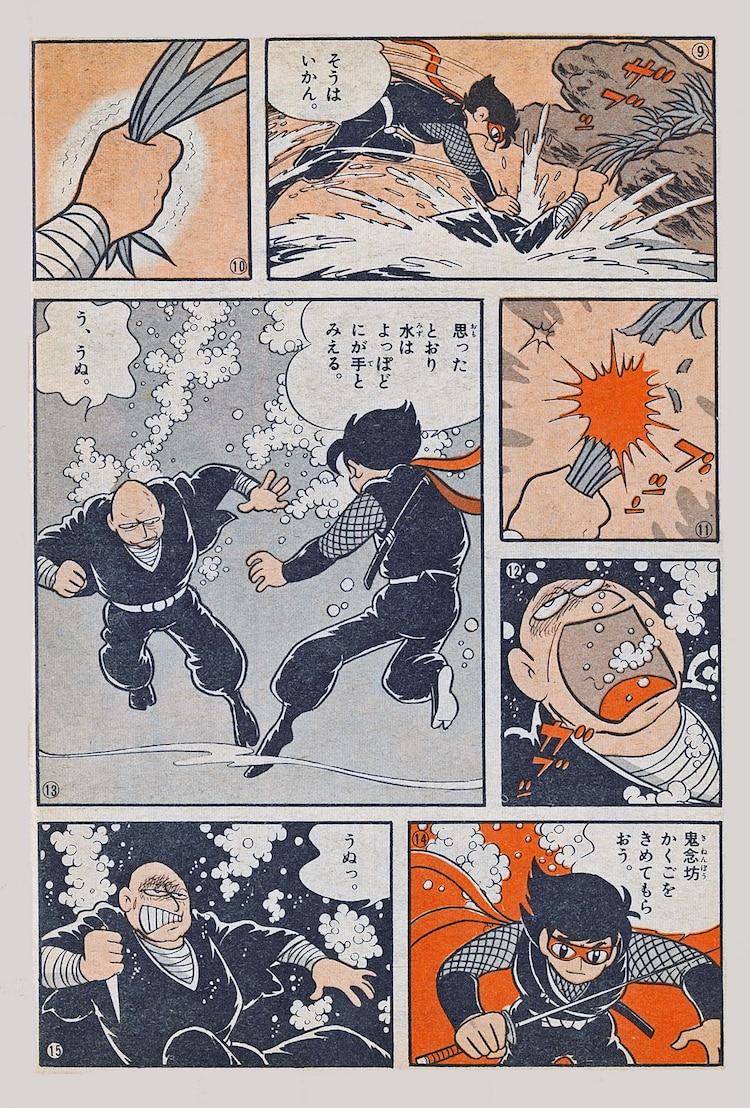 「仮面の忍者 赤影 《オリジナル完全版》」イメージ