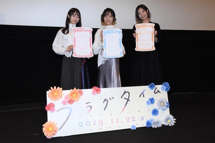 「フラグタイム」完成披露上映会にて。左から森谷美鈴役の伊藤美来、村上遥役の宮本侑芽、小林由香利役の安済知佳。
