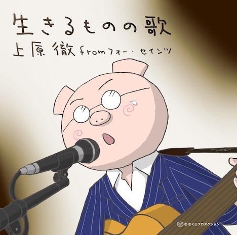 上原徹 from フォー・セインツ「生きるものの歌」配信ジャケット
