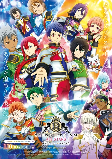 「KING OF PRISM ALL STARS -プリズムショー☆ベストテン-」本ビジュアル