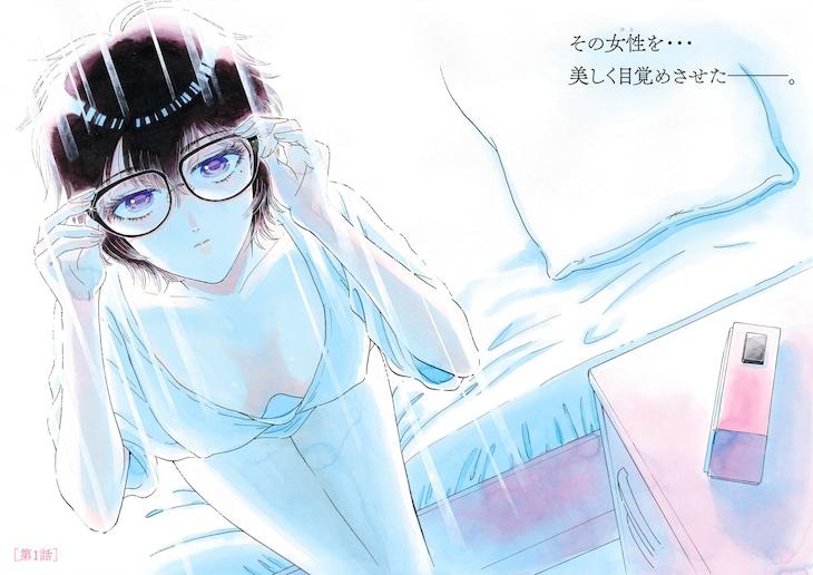 「九龍ジェネリックロマンス」第1話の見開きページ。