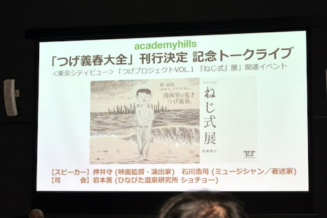 「つげ義春全集」の刊行を決定したトークライブの様子。
