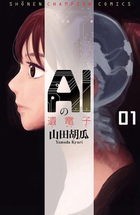 「AIの遺電子」1巻