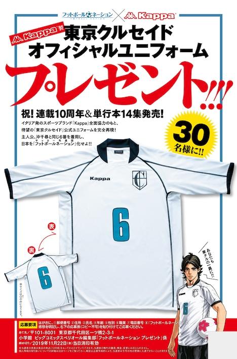 「フットボールネーション」とスポーツブランド・Kappaのコラボにて制作された「東京クルセイドオフィシャルユニフォーム」のプレゼント企画。