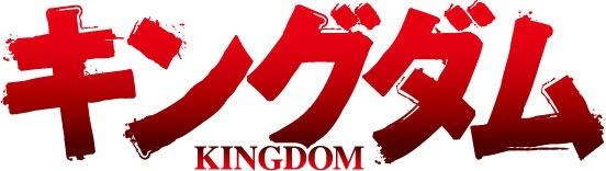 TVアニメ「キングダム」のロゴ。