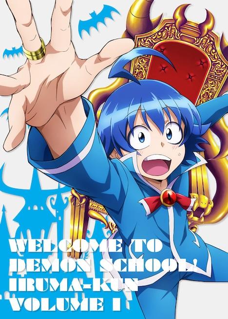 TVアニメ「魔入りました!入間くん」のBlu-ray / DVD第1巻のジャケット。