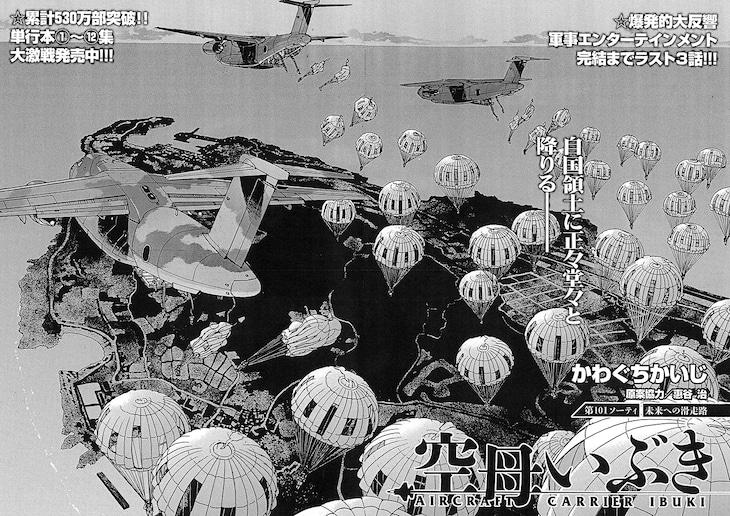 ビッグコミック22号に掲載された「空母いぶき」の扉ページ。