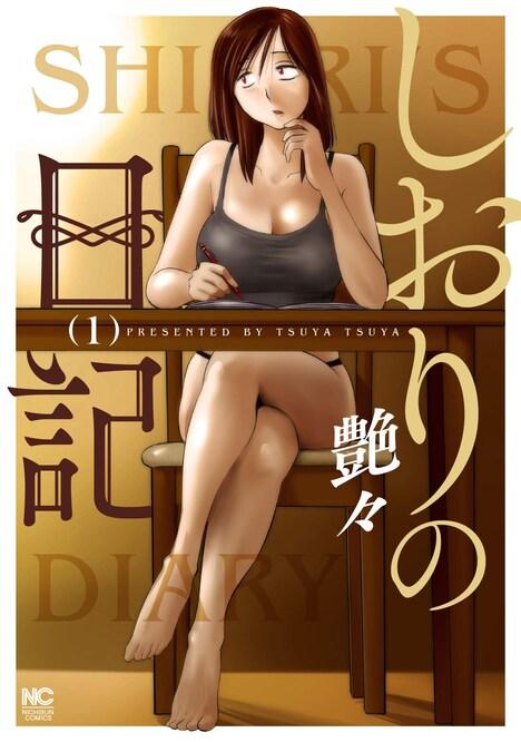「しおりの日記」1巻