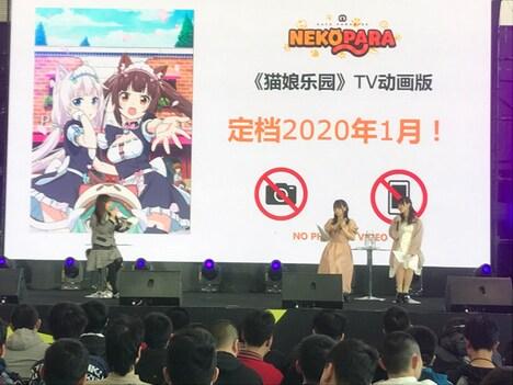 「BICAF2019」にて行われたTVアニメ「ネコぱら」上映会の様子。