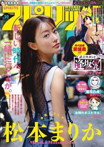 週刊ビッグコミックスピリッツ50号