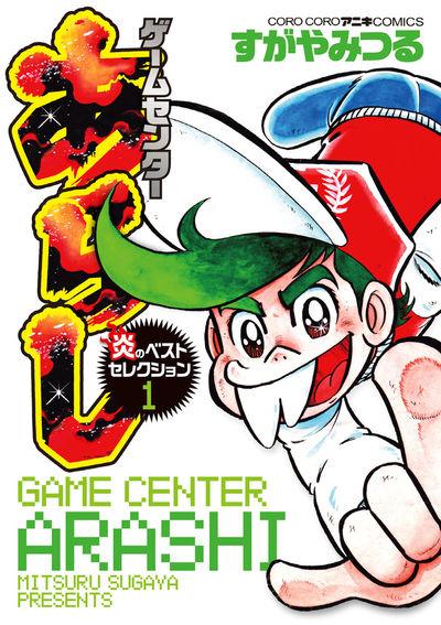 「ゲームセンターあらし 炎のベストセレクション」1巻