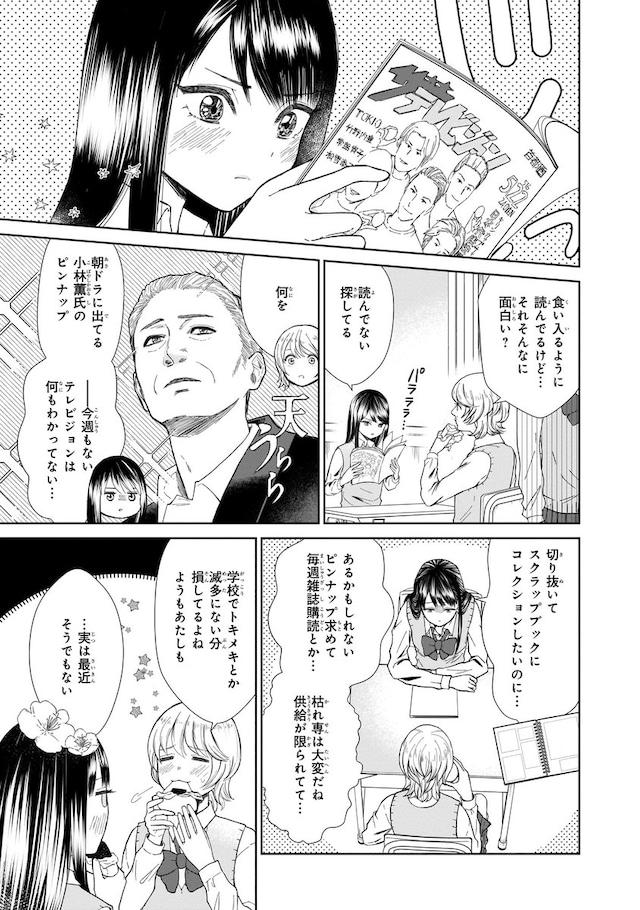 「枯れ専女子高生と時かけおじさん」より。