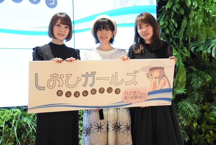 「しおひガールズ ボンゴレビアンコ」記者発表会の様子。左から花澤香菜、茅野愛衣、小原好美。