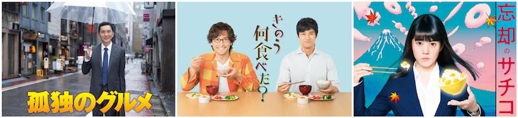 左からTVドラマ「孤独のグルメ」「きのう何食べた?」「忘却のサチコ」のビジュアル。