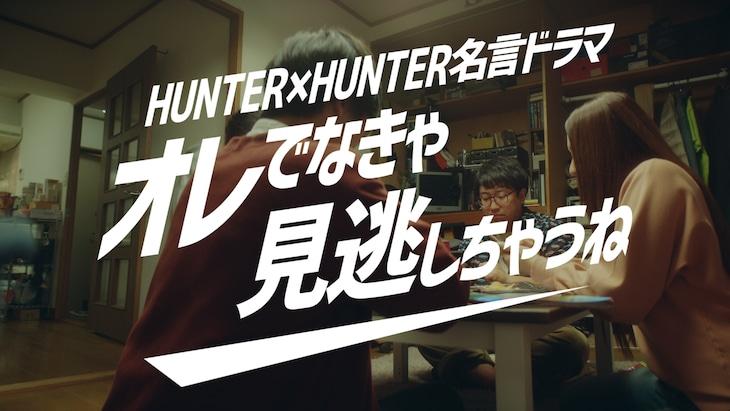 「HUNTER×HUNTER名言ドラマ」のキャプチャ。