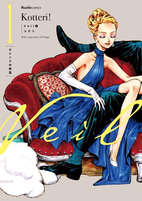 「Veil」1巻「オレンジの体温」