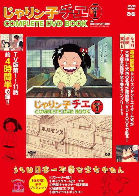 「じゃりン子チエCOMPLETE DVD BOOK」1巻 (c)はるき悦巳/家内工業舎・TMS