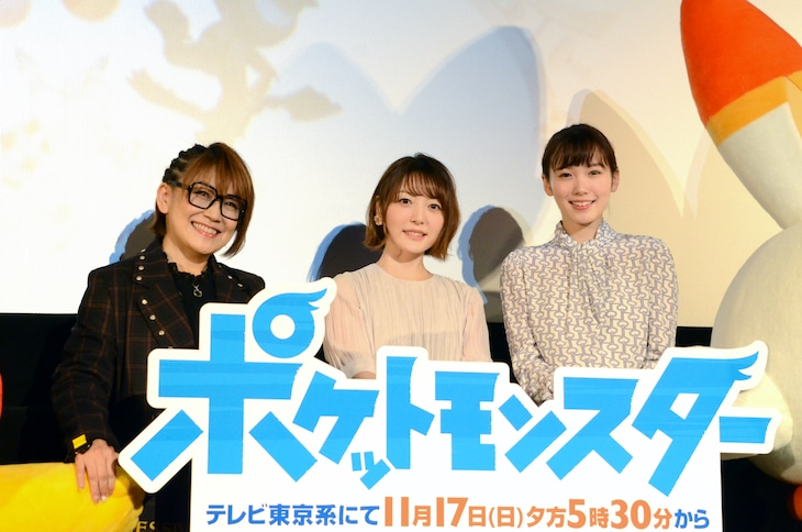 TVアニメ「ポケットモンスター」先行上映会の様子。左から松本梨香、花澤香菜、飯豊まりえ。