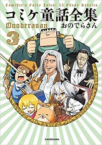 「コミケ童話全集」3巻