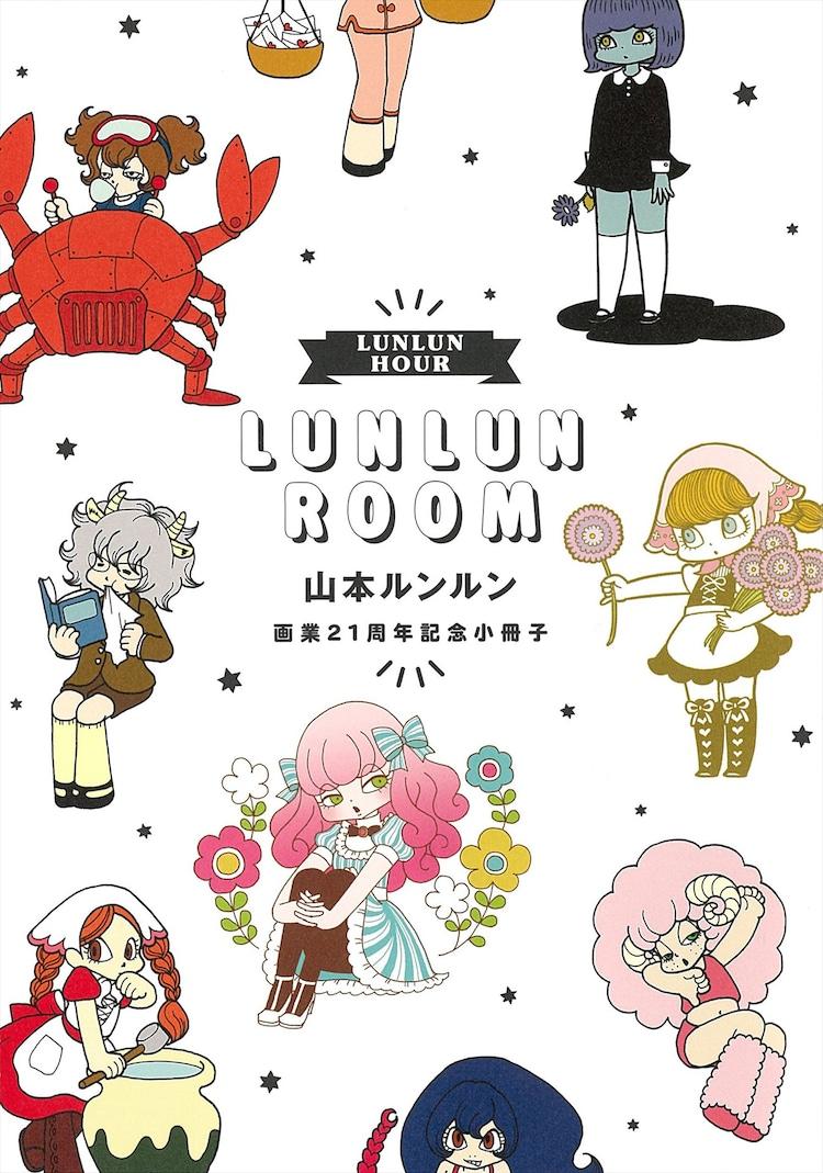 「LUNLUN HOUR LUNLUN ROOM 山本ルンルン画業21周年記念小冊子」