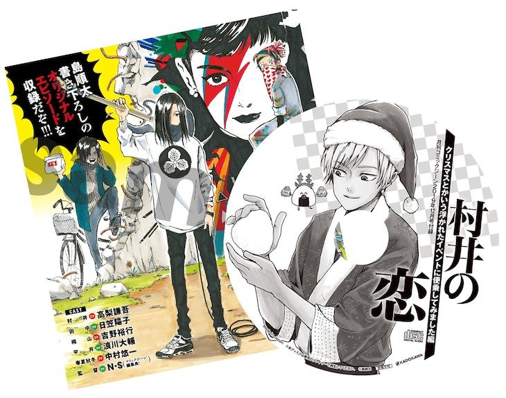 「村井の恋」のドラマCD。