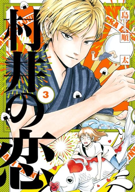 「村井の恋」3巻