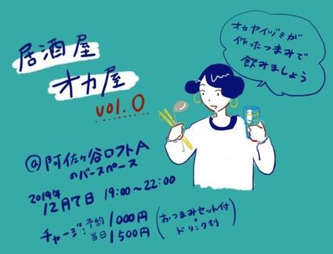 「居酒屋 オカ屋」vol.0告知ビジュアル