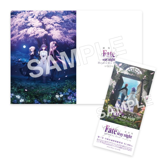 「『Fate/stay night [Heaven's Feel]』III.spring song」第1弾前売券と、特典の須藤友徳による描き下ろしオリジナルA4クリアファイル。