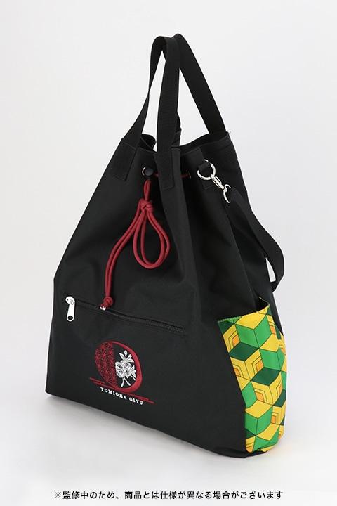 冨岡義勇モデルの3wayバッグ。