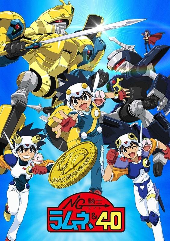 NG騎士ラムネ&40」応援上映開催、TVアニメ全話&OVAをスクリーンで ...