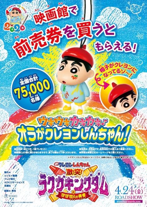 「映画クレヨンしんちゃん 激突!ラクガキングダムとほぼ四人の勇者」前売券の特典。