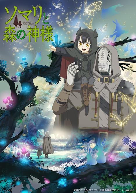 TVアニメ「ソマリと森の神様」メインビジュアル