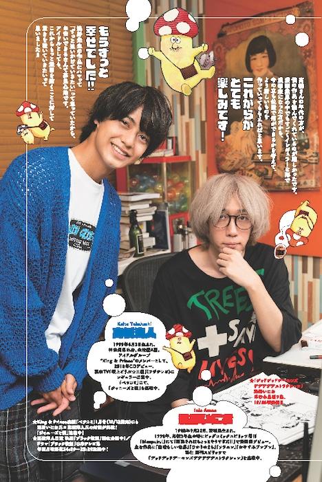週刊ビッグコミックスピリッツ51号より。左から高橋海人、浅野いにお。