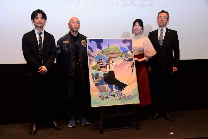 「なつなぐ!」制作発表会にて。左からプロデューサーの福留俊、監督の本多康之、青山吉能、熊本県東京事務所の村井浩一所長。