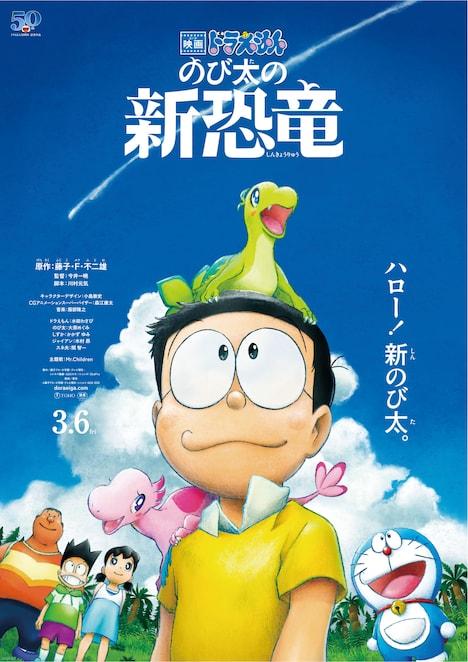 「映画ドラえもん のび太の新恐竜」の本ポスタービジュアル。