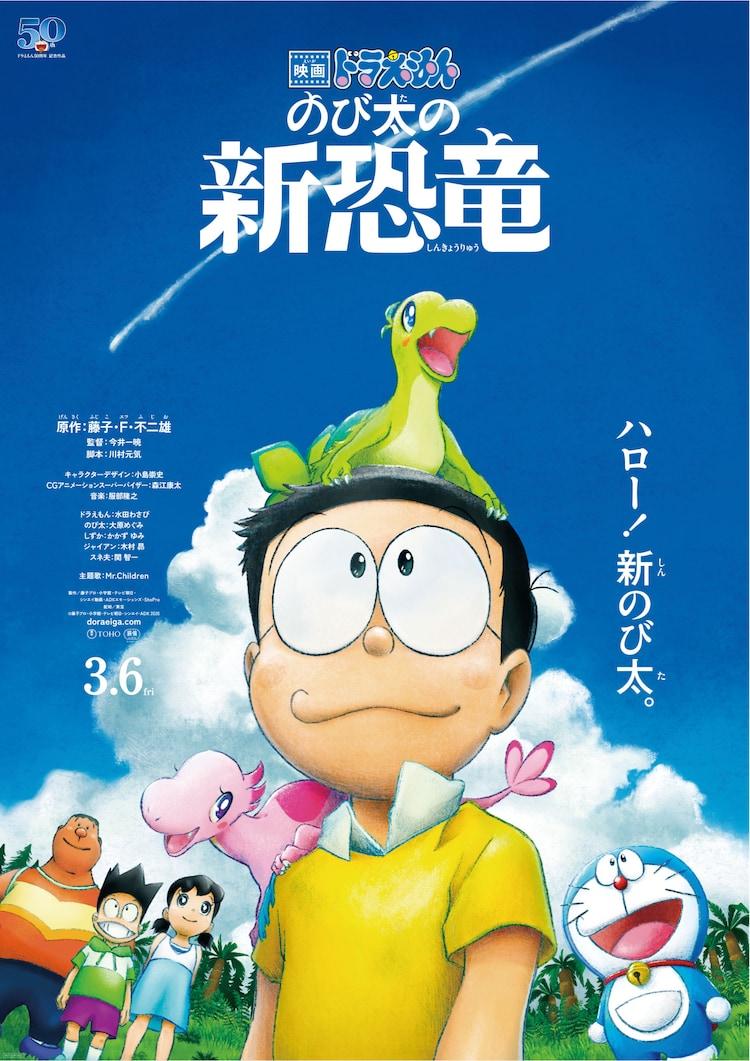 映画ドラえもん 主題歌はmr Children 桜井和寿 運命の再会ができた