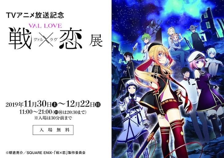 「TVアニメ放送記念『戦×恋(ヴァルラヴ)』展」