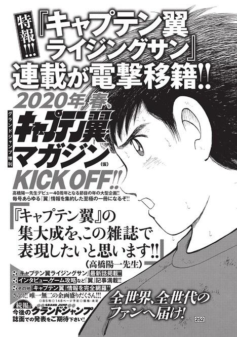 キャプテン翼マガジンへの移籍告知ページ。(c)高橋陽一/集英社