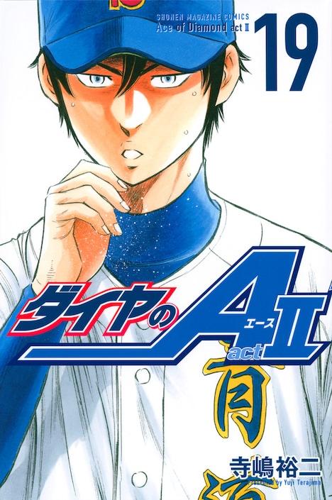 「ダイヤのA actII」19巻(講談社)